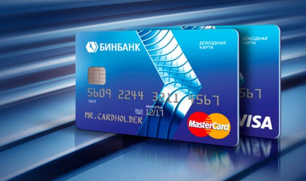 Карты Бинбанка VISA и Mastercard