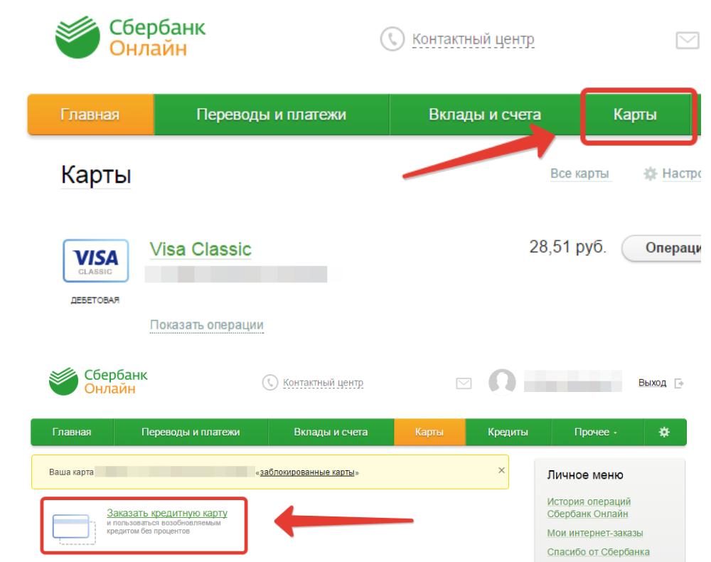 заявка онлайн на кредитную карту сбербанка россии