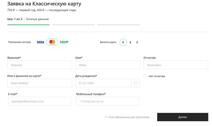 Форма для подачи онлайн заявки на карту МИР от Сбербанка