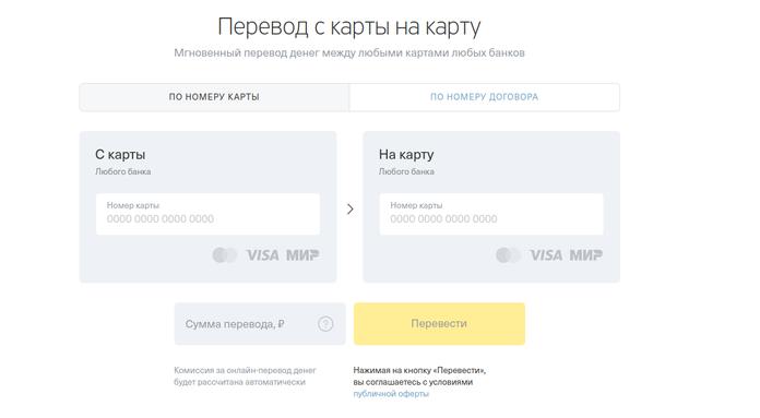 Форма для переводов между картам через платформу Тинькофф