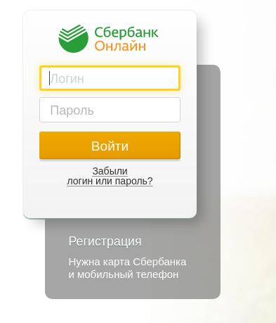 Поле для регистрации в личном кабинете Сбербанка