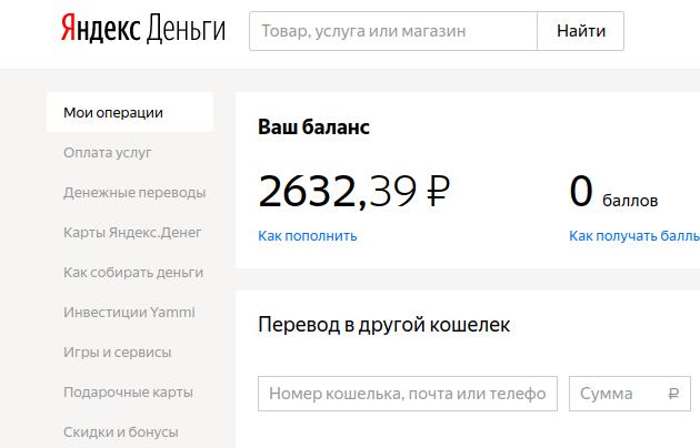 Главная страница Яндекс кошелька