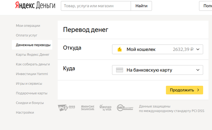 Форма для перевода денег с Яндекс на карту банка