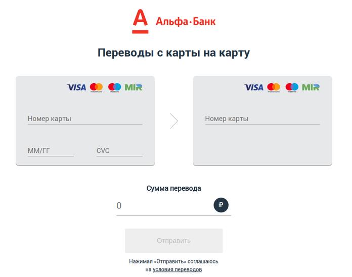 Портал Альфа-Банка для переводов между картами