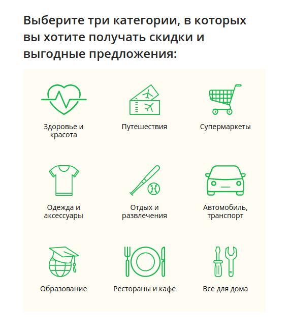 Подбор подходящей карты через сайт Сбербанка