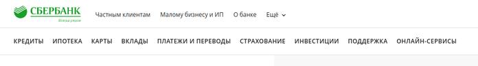 Главное меню на сайте Сбербанка