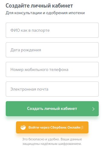 Поле для регистрации в личном кабинете Сбербанк Онлайн