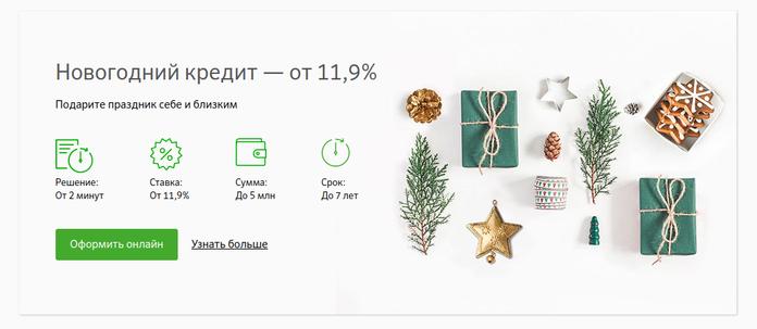 Условия кредита Новогодний от Сбербанка