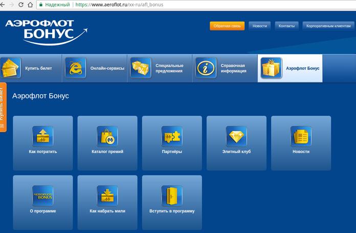 Главная страница Aeroflotbonus
