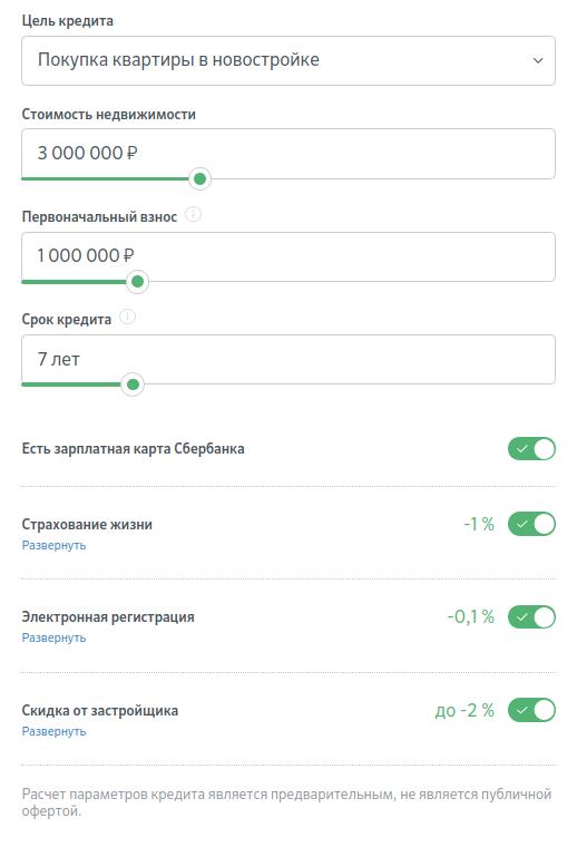 Калькулятор Сбербанка для предварительного расчета параметров ипотеки