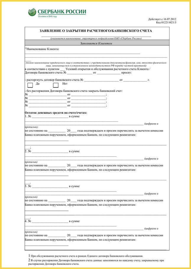 Заявление о закрытии расчетного счета в Сбербанке