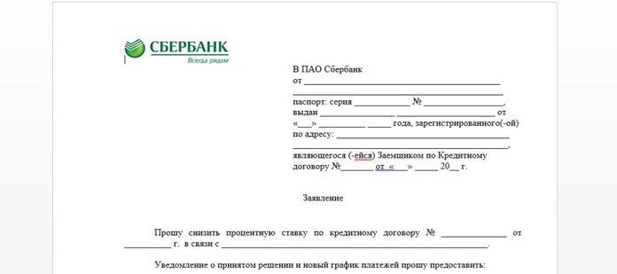 Заявление на понижение ставки по кредиту в Сбербанке
