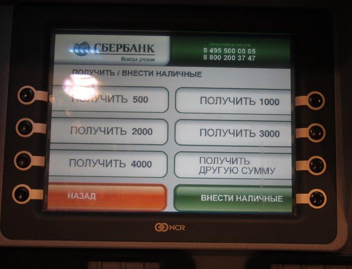 Снятие наличных с карты через банкомат Сбербанка