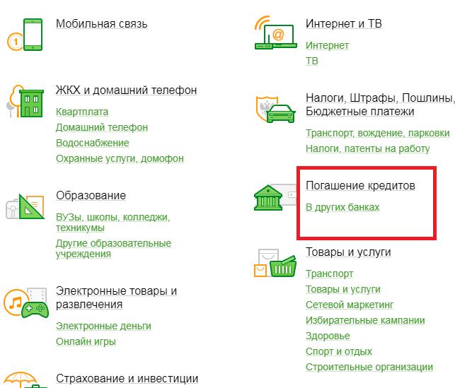 Настройка автоплатежа в Сбербанк Онлайн