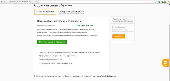 Подтверждение отправки сообщения в Сбербанк