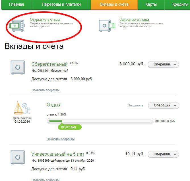 Выбор вклада в Сбербанк Онлайн