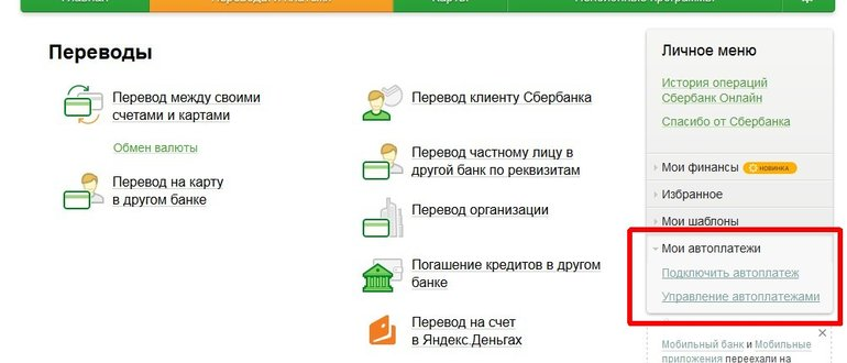 Как подключить Автоплатеж через Сбербанк Онлайн