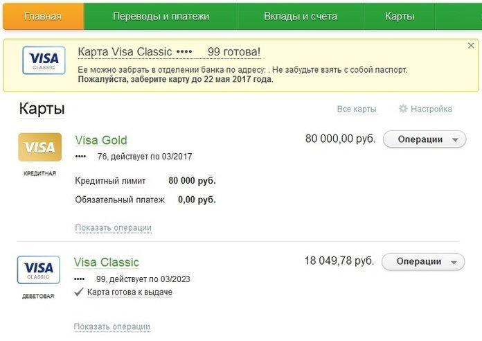 Проверка готовности карты через Сбербанк Онлайн