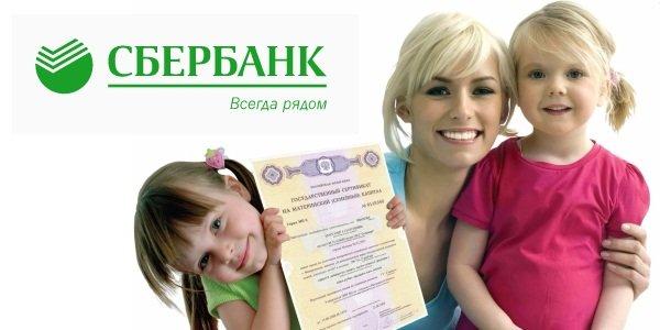 Кредит в Сбербанке под маткапитал
