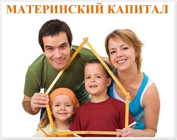 Как оформить кредит под материнский капитал