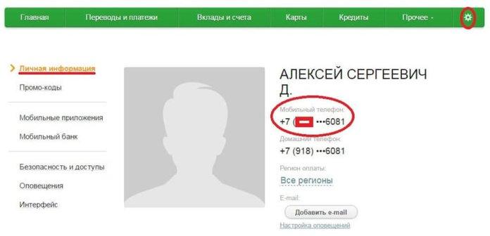 Личная информация владельца личного кабинета Сбербанка