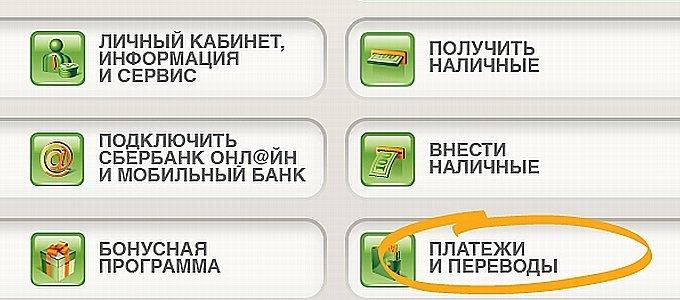 Пример пополнения кредитной карты через личный кабинет