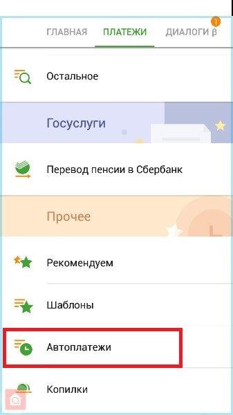 Главное меню мобильного приложения Сбербанка