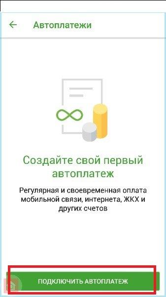 настройка автоплатежа через приложение Сбербанка