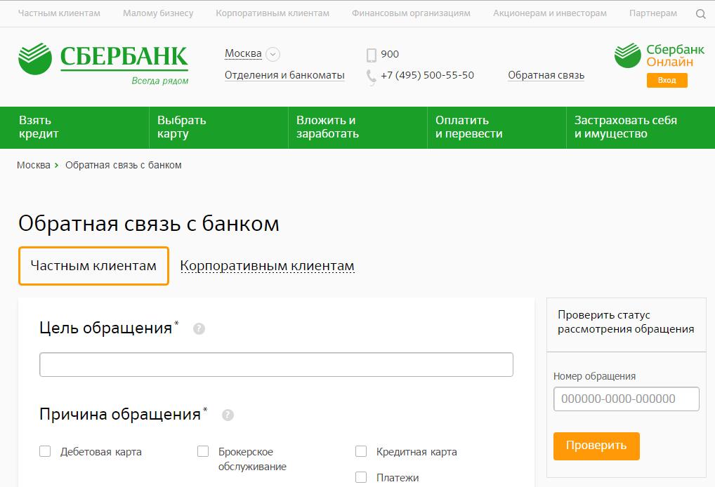 Альфа банк жалоба онлайн
