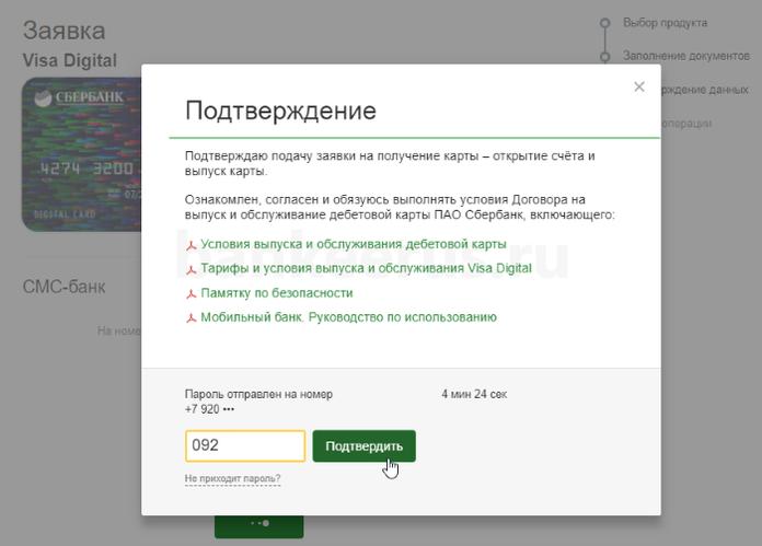 Подтверждение заявки на цифровую карту Сбербанка