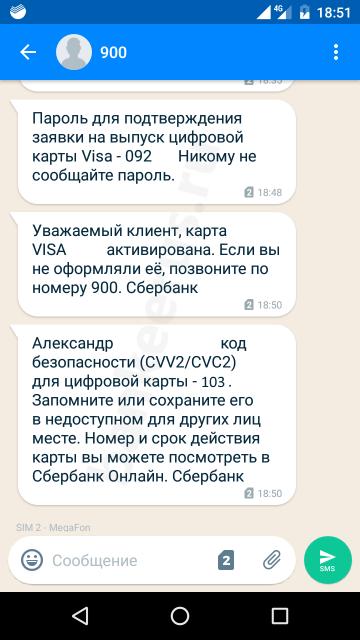 Уведомление о подключении цифровой карты Сбербанка