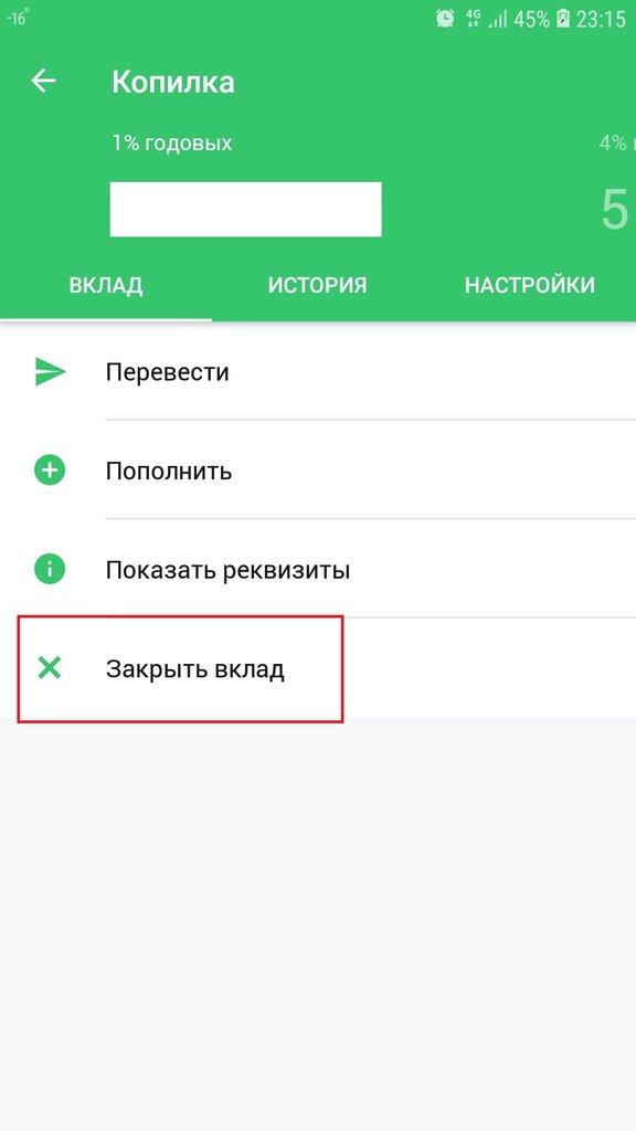 Закрытие вклада через мобильное приложение Сбербанка