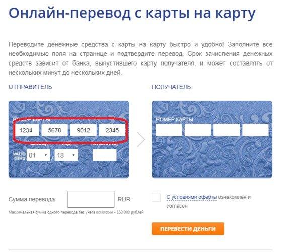 Переводы с карты на карту через сайт Промсвязьбанка