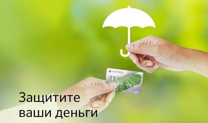 Преимущества страхования банковских карт Сбербанка