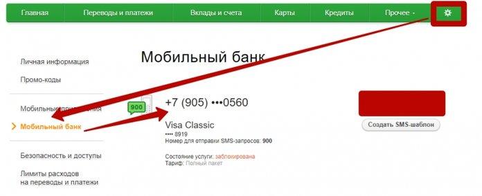 Проверка номера, к которому привязана карта Сбербанка