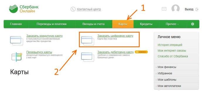 Инструкция, как заказать цифровую карту Сбербанка