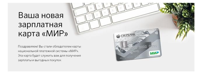 Зарплатная карта МИР от Сбербанка