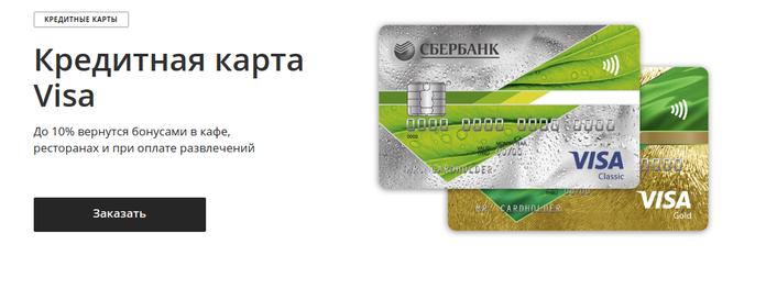 Кредитная карта Сбербанка VISA Classik