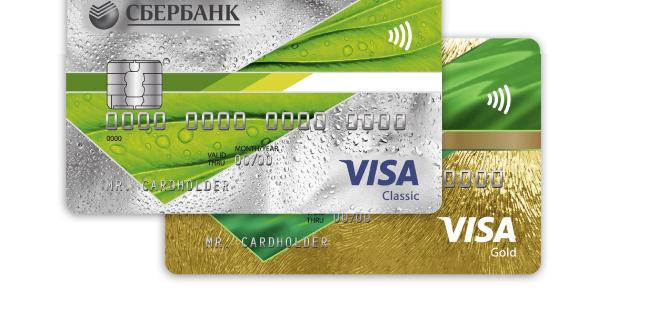 Классическая и Золотая карты Виза от Сбербанка