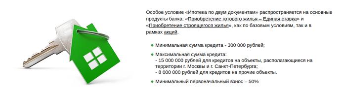 Условия ипотеки по 2 документам