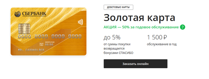 Подача заявки на Золотую карту МИР Сбербанка