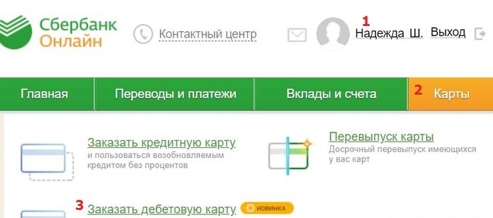 Инструкция, как заказать дебетовую карту через Сбербанк Онлайн