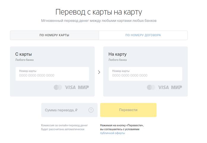 Перевод с карты на карту через форму банка Тинькофф