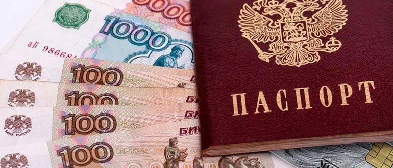 "Вклад Сбербанка ""Без паспорта"""